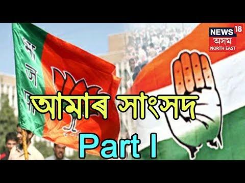 আমাৰ সাংসদ | Lok Sabha Election | Part I | 18th March, 2019
