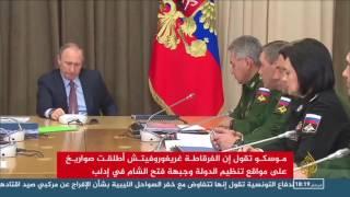 غارات روسية على سوريا انطلاقا من المتوسط