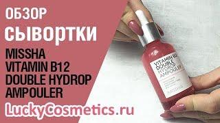 Обзор на сыворотку Missha Vitamin B12 Double Hydrop Ampouler