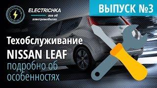 Техническое обслуживание Nissan Leaf из США. Подробно об особенностях