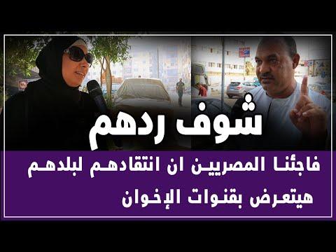 فاجئنا المصريين ان انتقادهم لبلدهم هيتعرض بقنوات الإخوان.. شوف ردهم