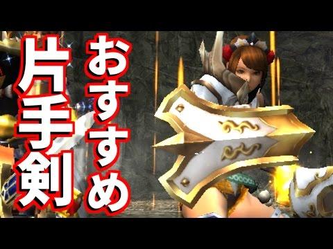 【MHF-Z】序盤&いつまでも使えるおすすめ片手剣の紹介!