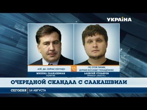 Михаил Саакашвили стал жертвой пранкеров