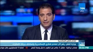 أخبار TeN - وزارة النقل: رفع آثار تصادم الإسكندرية واستئناف حركة القطارات