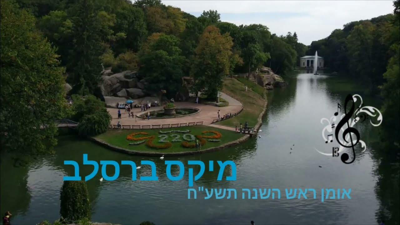 """מיקס ברסלב ~ אומן ראש השנה תשע""""ח mix breslev uman rosh hashana"""