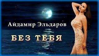 Download Айдамир Эльдаров - Без тебя (новинка 2019) | Шансон Юга Mp3 and Videos