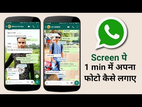 How To Set Background Photo In Whatsapp Home Screen & Chat Screen