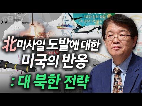[이춘근의 국제정치 91회] ① 북한의 미사일 도발에 대한 🇺🇸미국의 반응: 대 🇰🇵북한 전략