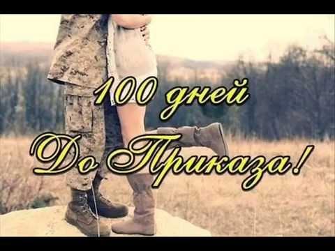 100 дней до приказа для оли ) youtube.