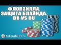 Покер обучение   Флопзилла. Защита блайнда. BB vs BU