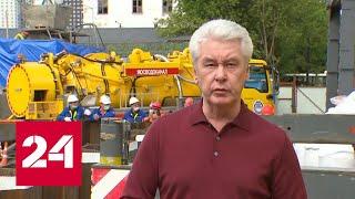 Сергей Собянин ознакомился с ходом реконструкции Филевского канализационного канала - Россия 24