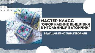 Мастер-класс «Оформление вышивки в игольницу-батончик»