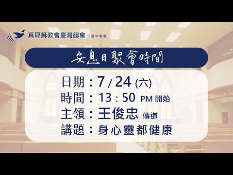 2021/7/24(六下)身心靈都健康-王俊忠傳道