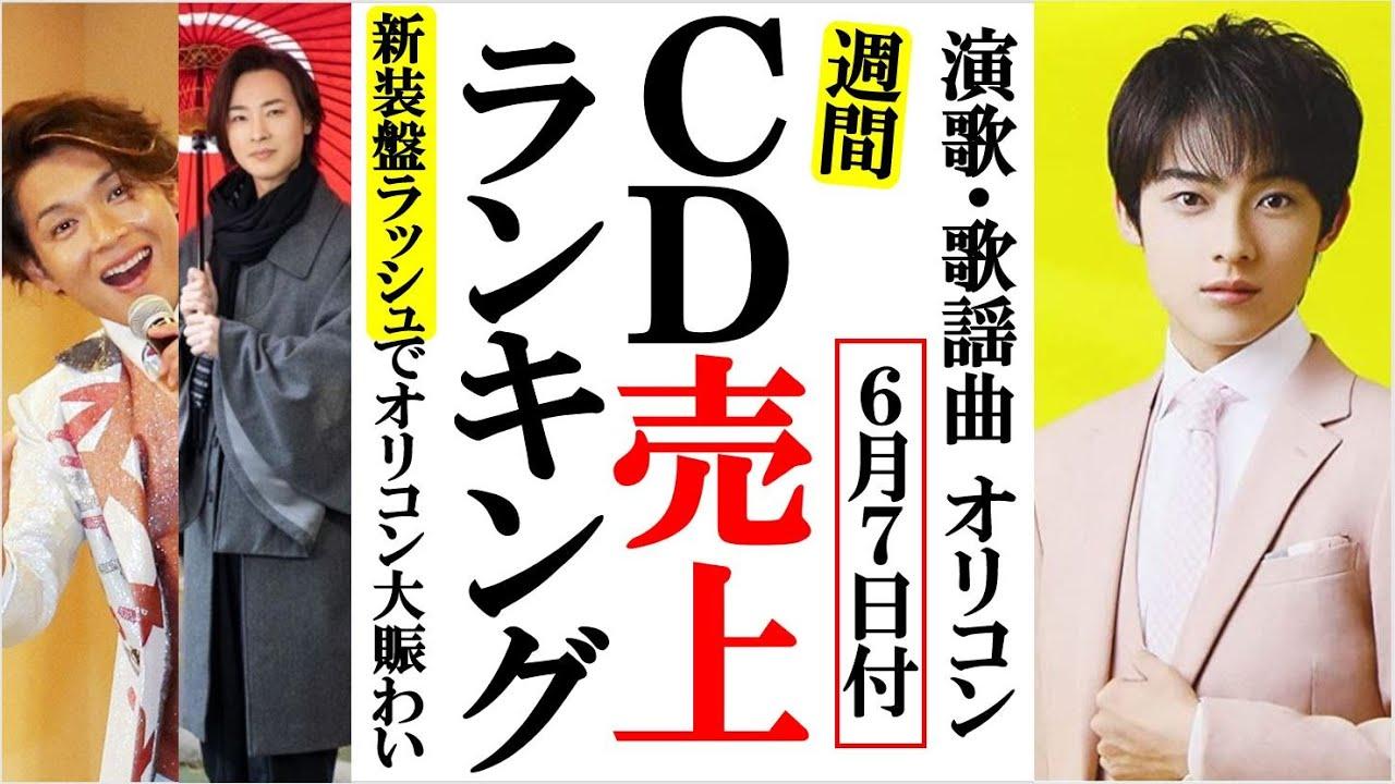 純烈や辰巳ゆうとが新装版でオリコンランキングを駆け抜ける!山内惠介に秋元順子、福田こうへいに真田ナオキなど