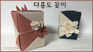 [종이접기] 다용도 꽂이 접기 / 연필 꽂이 접기 / …