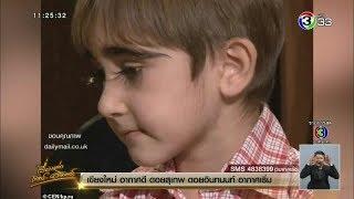 ฮือฮา! หนูน้อยรัสเซียวัย11 เจ้าของขนตายาวเกือบ 2 นิ้ว ชี้เกิดจากยีน