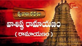 Vashishta Ramayana | Indian Mythological Stories | By Dr  Muktevi Bharathi