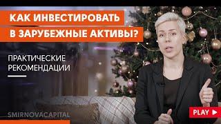 наталья Смирнова // Как инвестировать в зарубежные активы?