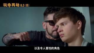 【玩命再劫】製作特輯之導演超猛篇