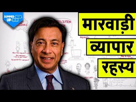 मारवाड़ी व्यापार रहस्य   How Marwari Become Rich   Dhandho Investor Book Summary   Mohnish Pabrai
