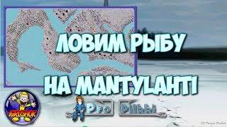 Ловим Рыбу на Mantylahti в Pro Pilkki 2 пропилки 2. Симулятор Зимней Рыбалки ProPilkki2