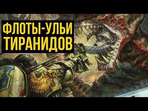 Флоты-ульи тиранидов. Warhammer 40000. Gex-FM