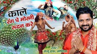 कृष्णजी के इस भजन ने हर जगह धूम मचा रखी है ! काले रंग पर मोरनी रुदन करे ! राजू हंस,सोनिया#Video Song