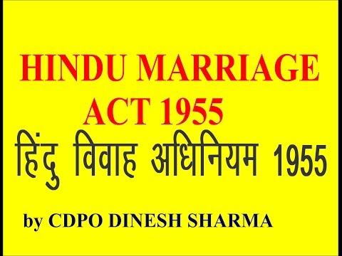 HINDU MARRIAGE ACT 1955 हिंदु विवाह अधिनियम 1955