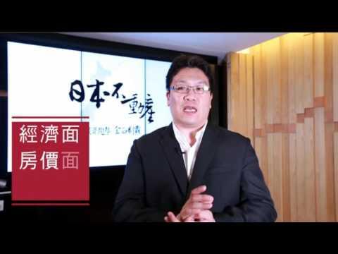 李奇嶽老師-日本不動產投資趨勢CF