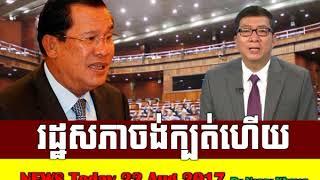 Cambodia Hot News Today , Khmer News Today , រដ្ឋសភាចង់ក្បត់ហើយ , politics news,Neary Khmer
