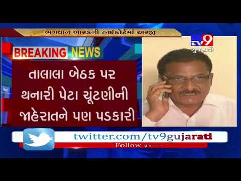 Gujarat: Disqualified Congress MLA Bhagvan Barad moves high court- Tv9 Mp3
