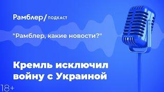 Кремль исключил войну с Украиной | Рамблер подкаст  @Рамблер