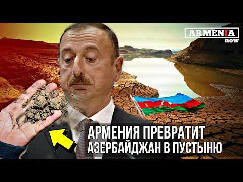 ПАНИКА в Баку: Если Армения захочет, то Азербайджан превратится в пустыню.