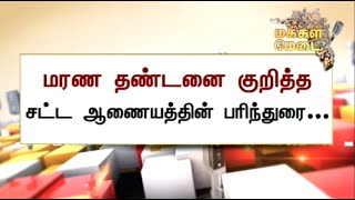 Law commission's recommendations on death penalty -Makkal Medai Promo 01-09-2015 Puthiyathalaimurai tv shows today online
