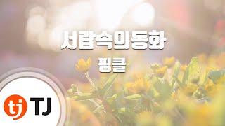 [TJ노래방] 서랍속의동화 - 핑클(Fin.K.L) / TJ Karaoke
