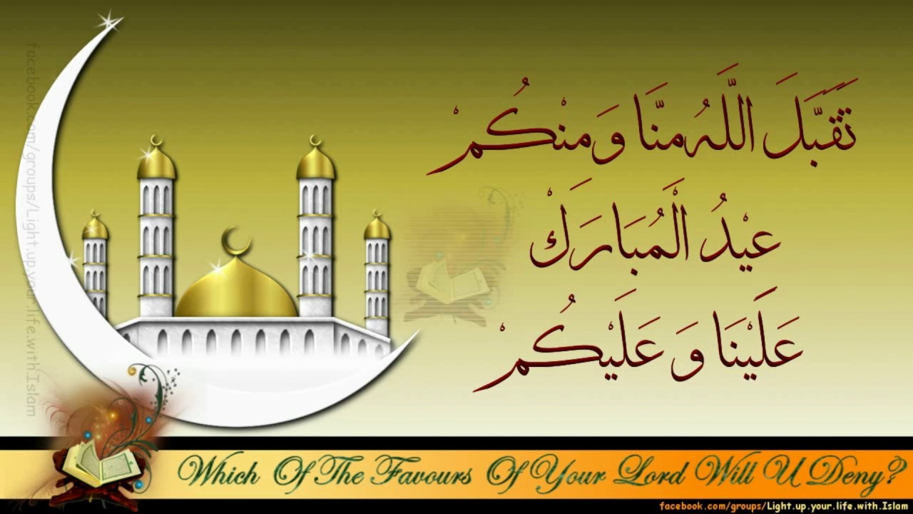 Taqabbalallahu Minna Wa Minkum Eid Mubarak Alaina Wa
