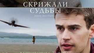 «Скрижали судьбы» — фильм в СИНЕМА ПАРК
