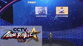 《创业英雄汇》 20190510| CCTV财经