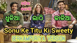 Sonu Ke Titu Ki Sweety Khanti Berhampuriya Version Trailer Odia Funny Trailer [ଲାଠି]    Berhampur Aj
