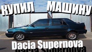 Купил Машину // Обзор Dacia Supernova