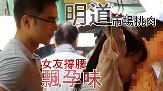 明道祕戀1年女友扶腰疑有孕 身分獨家曝光 | 台灣蘋果日報
