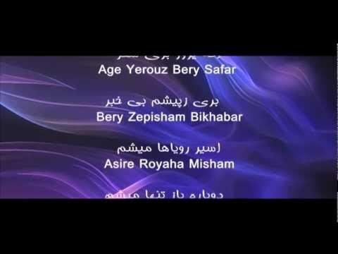 Persian Karaoke - Age Yerouz Bery Safar by Faramarz Aslani