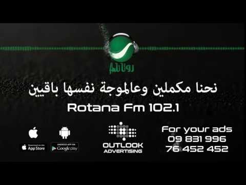 Rotana Radio Lebanon Fm first Ad LED