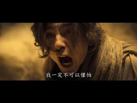 沙丘瀚戰 (Dune)電影預告