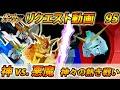 ガンダムトライエイジ リクエスト動画95 神 vs 悪魔 神々の熱き戦い GUNDAM TRYAGE