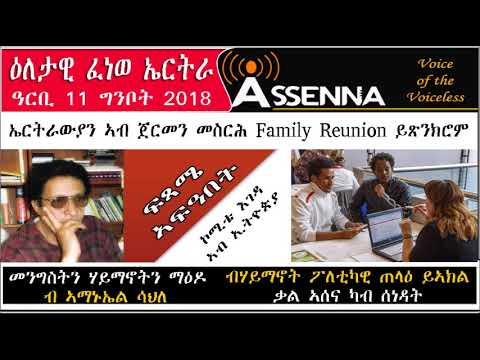 VOICE OF ASSENNA: Daily Radio Program to Eritrea  -  News and Analysis Friday, 11 May, 2018