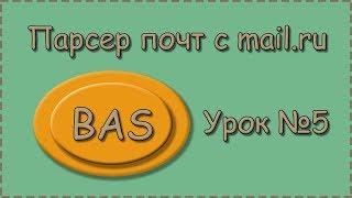 BAS | Урок №5 |  Парсер почт |  Парсим почты по всем страницам