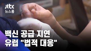 유럽 아스트라제네카 백신 공급 지연…국내 영향은? / JTBC 뉴스룸