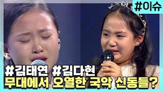 무대에서 오열한 김태연, 김다현…'국악 신동'에서 트로트 천재로!