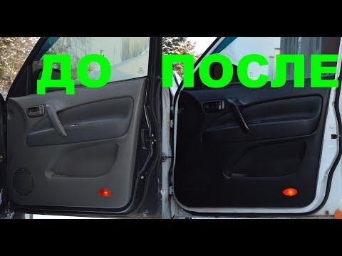 Как поменять цвет салона автомобиля